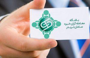 باشگاه معامله گران خبره سامان تریدر